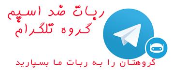 ربات ضد اسپم تلگرام | فروش ربات ضد لینک گروه های تلگرام